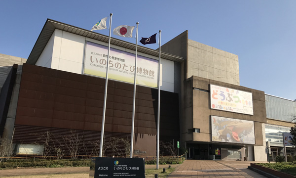 いのちのたび博物館